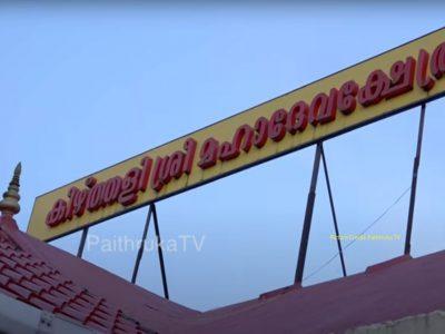 Keezhthali Sree Mahadeva Temple