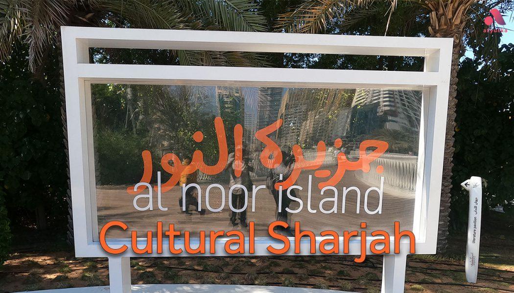 Cultural Sharjah – Al Noor Island
